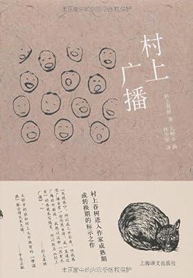村上广播.pdf