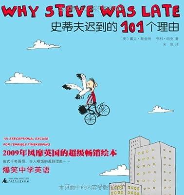 史蒂夫迟到的101个理由.pdf