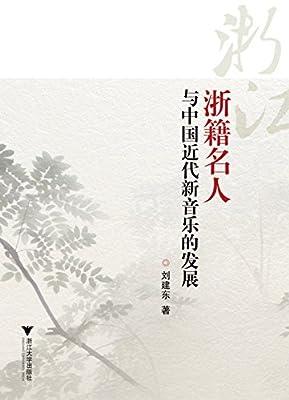 浙籍名人与中国近代新音乐的发展.pdf
