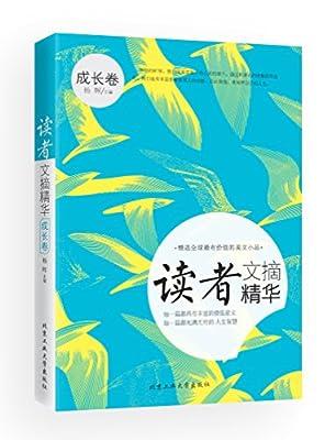 读者文摘精华:成长卷.pdf
