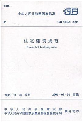 GB 50368-2005 住宅建筑规范.pdf