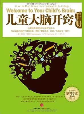 儿童大脑开窍手册.pdf