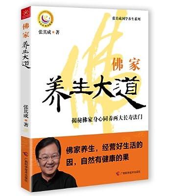 张其成国学养生系列:佛家养生大道.pdf