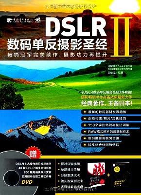 DSLR数码单反摄影圣经2.pdf