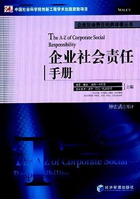 企业社会责任手册.pdf