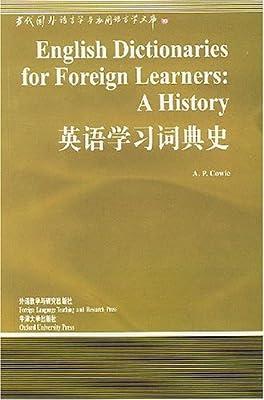 英语学习词典史.pdf