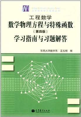大学数学学习辅导丛书•工程数学:数学物理方程与特殊函数学习指南与习题解答.pdf