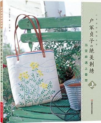 户冢贞子的绝美刺绣:当亚麻遇上香草.pdf