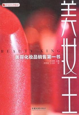 美妆王:美容化妆品销售第一书.pdf