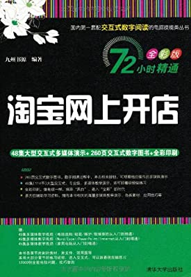 72小时精通•淘宝网上开店.pdf