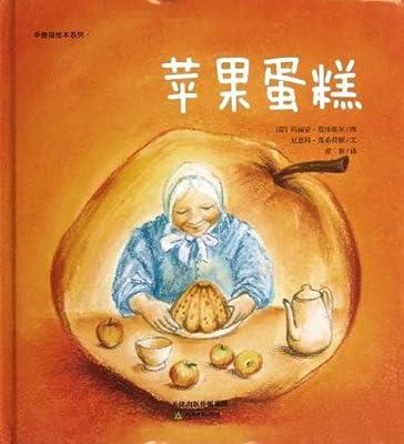 华德福绘本系列:苹果蛋糕.pdf