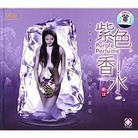 俞佳:紫色香水