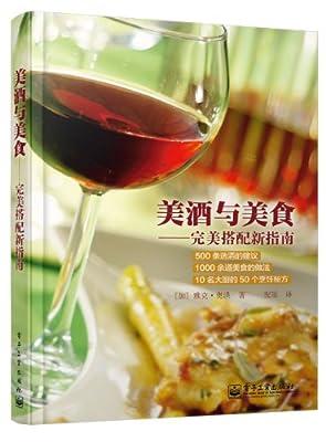 美酒与美食:完美搭配新指南.pdf