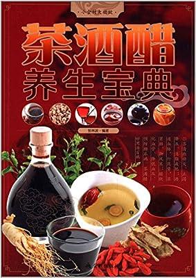 茶酒醋养生宝典.pdf