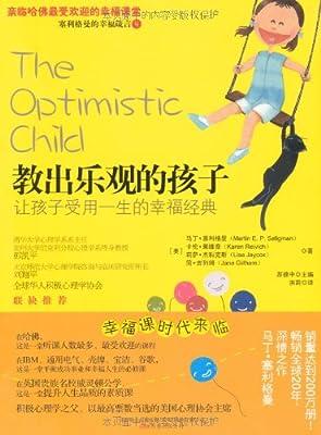 教出乐观的孩子:让孩子受用一生的幸福经典.pdf