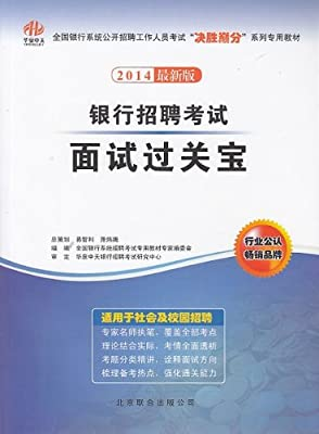 2014最新版 银行招聘考试 面试过关宝.pdf