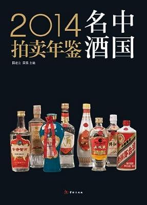 2014中国名酒拍卖年鉴.pdf