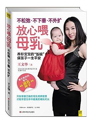 放心喂母乳:不松弛不下垂不外扩.pdf