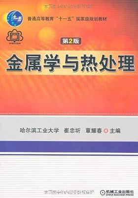 金属学与热处理.pdf