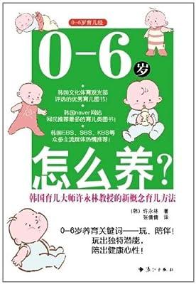 0-6岁怎么养?韩国育儿大师许永林教授的新概念育儿方法.pdf