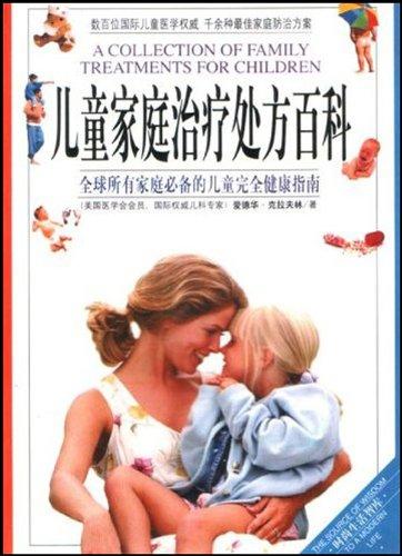 儿童家庭治疗处方百科图片