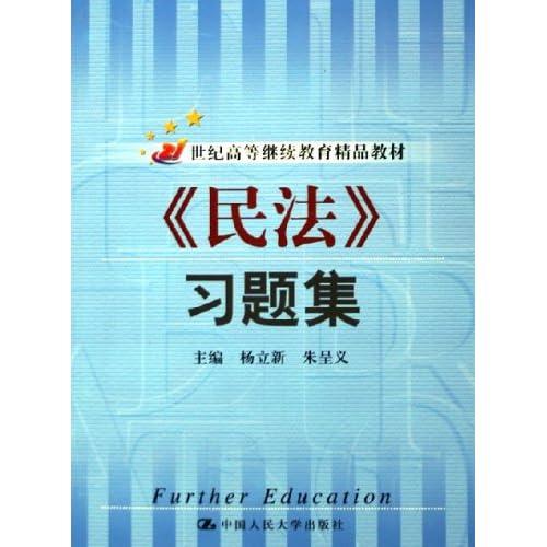民法习题集(21世纪高等继续教育精品教材)