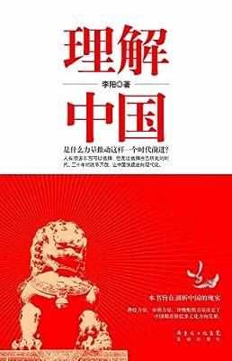 理解中国.pdf
