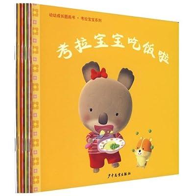 0-3岁宝宝的好伙伴:考拉宝宝系列.pdf