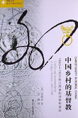 中国乡村的基督教:1860-1900年江西省的冲突和适应•凤凰文库.pdf