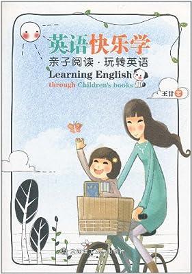 英语快乐学:亲子阅读•玩转英语.pdf