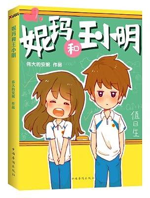 妮玛和王小明.pdf