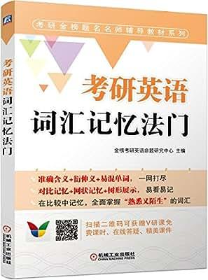 考研英语词汇记忆法门.pdf