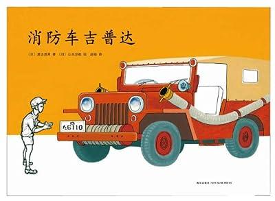 儿童之友系列2:消防车吉普达.pdf