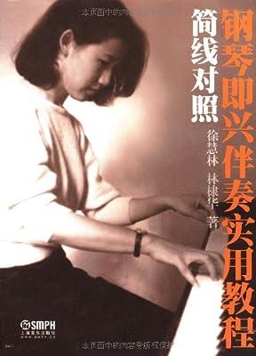 简线对照钢琴即兴伴奏实用教程.pdf