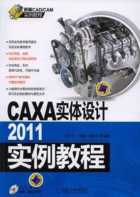 CAXA实体设计2011实例教程.pdf