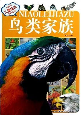 小风车儿童成长百科全书:鸟类家族.pdf