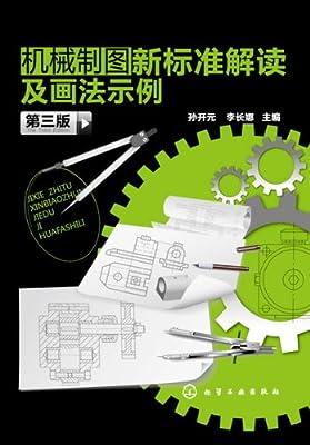 机械制图新标准解读及画法示例.pdf