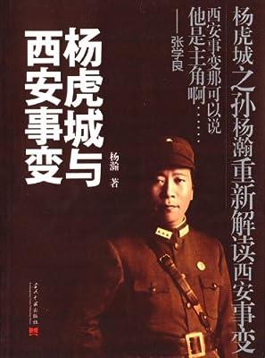 杨虎城与西安事变.pdf