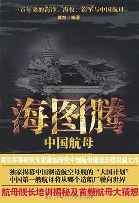海图腾•中国航母.pdf