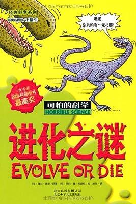 可怕的科学:进化之谜.pdf