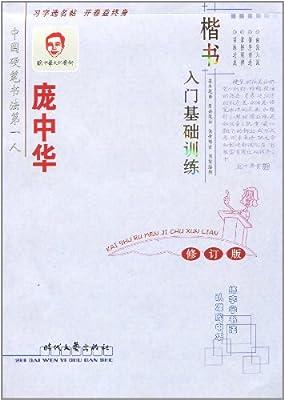 庞中华楷书入门基础训练.pdf