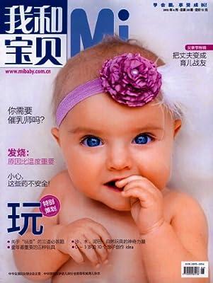 我和宝贝杂志 2013年6月 小心这些药不安全 育儿类过期杂志.pdf