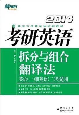新东方•2014考研英语拆分与组合翻译法.pdf
