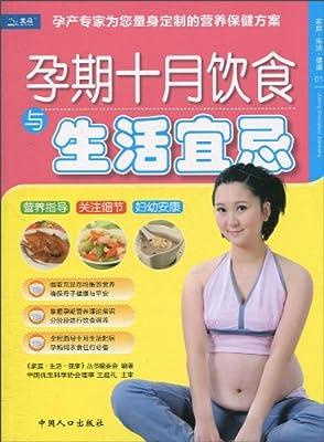 孕期十月饮食与生活宜忌.pdf