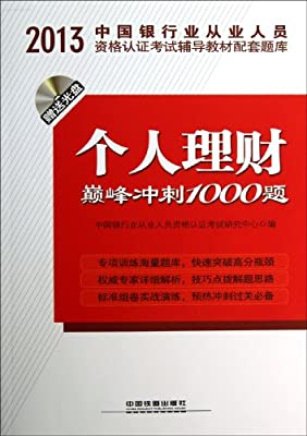 中国银行业从业人员资格认证考试辅导教材配套题库:个人理财巅峰冲刺1000题.pdf