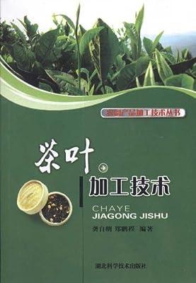 茶叶加工技术.pdf