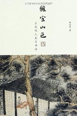 雅宜山色:王宠的人生与书法.pdf