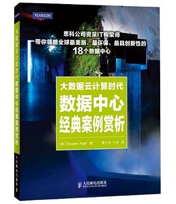 大数据云计算时代数据中心经典案例赏析.pdf