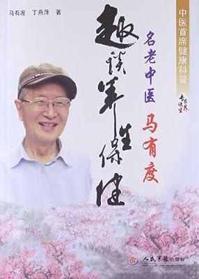 中医首席健康科普专家谈养生丛书:名老中医马有度趣谈养生保健.pdf