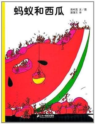 蒲蒲兰系列绘本•蚂蚁和西瓜.pdf